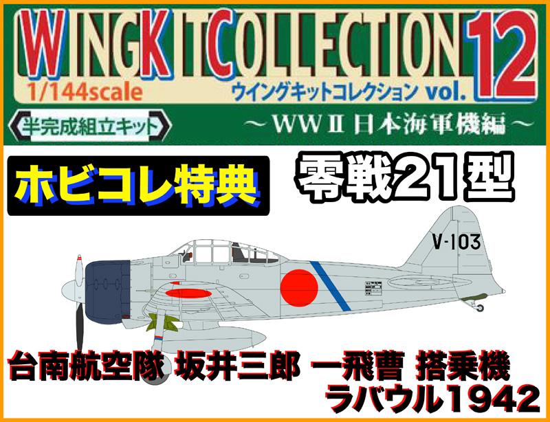 零式艦上戦闘機二一型 1/144 1/100 エース機   猫(クータくん)と ...